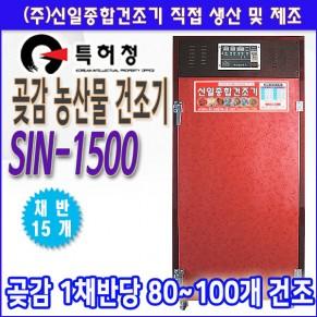 SIN-1500 곶감건조기/농산물 건조기
