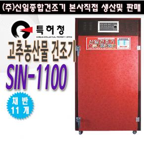SIN-1100 고추건조기/농산물건조기