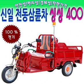 전동삼륜차 씽씽 400