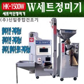 HK-1500 W셋트정미기/도정기