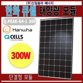 태양광/태양광패널/태양광모듈/한화큐셀/ 태양광주택