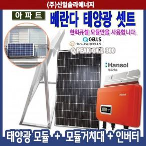 아파트베란다 태양광/아파트태양광/태양광주택/ 가정용태양광/한화큐셀
