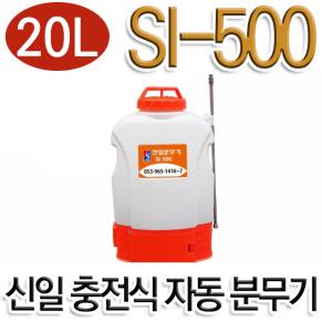 충전식 자동 신일 분무기 SI-500