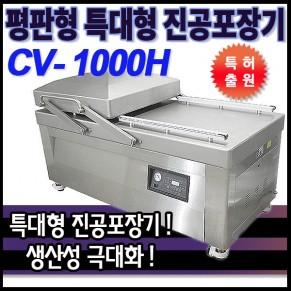 진공포장기/평판특대형/ 식품진공포장기/하나토진공포장기 CV-1000H