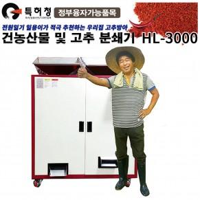 고추분쇄기/고추방아/가정용고추방아/HL-3000