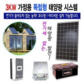 독립형 태양광3KW/농막/농장/태양광발전/전기없는 오지