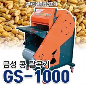 콩 탈곡기/조, 들께, 수수, 콩 탈곡/GS-1000