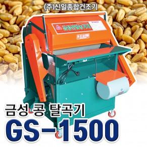 콩 탈곡기/조, 들께, 수수, 콩 탈곡/GS-1500