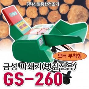 잔가지 파쇄기/ 볏짚전용 파쇄기/ 모터부착형 GS-260