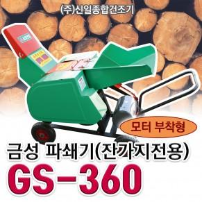 잔가지 파쇄기/ 잔가지전용 파쇄기/ 모터부착형 GS-360